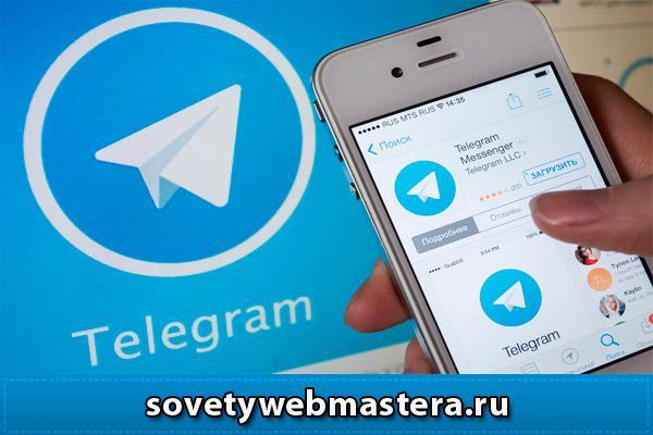 telegram rus - Как русифицировать телеграмм