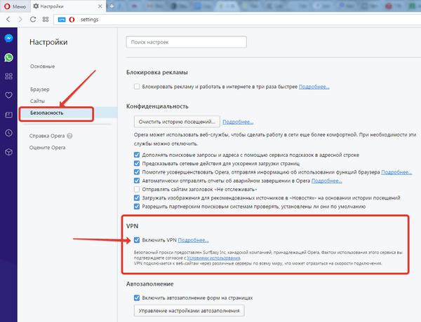 Как обойти блокировку сайтов