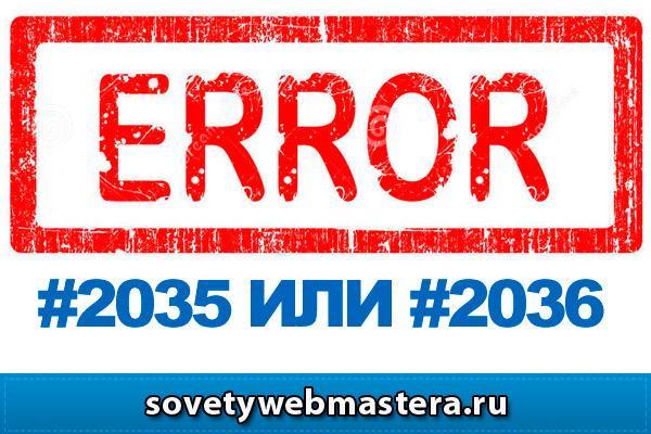 Как решить проблему с ошибками 2035 и 2036 при просмотре видео