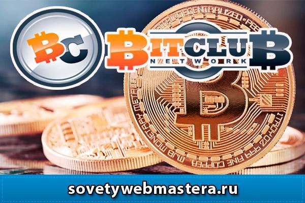 bitclub - BitClub - Отзыв о Проекте и Мой Уникальный Опыт Работы