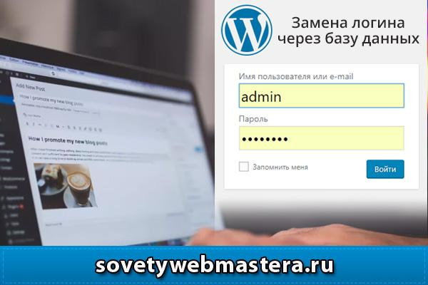 Как изменить логин admin в Wordpress через базу данных