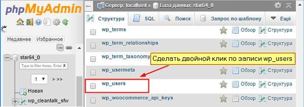 admin wp 1 5 - Как изменить логин admin в Wordpress через базу данных