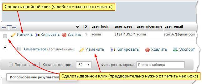 Как изменить логин admin в WordPress