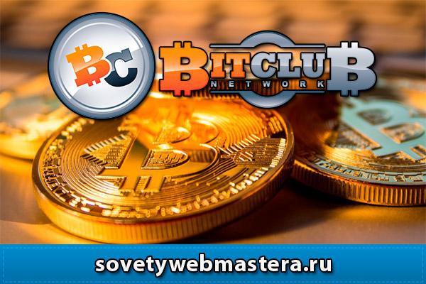 https://bitclubnetwork.com/ev_vg/signup.html