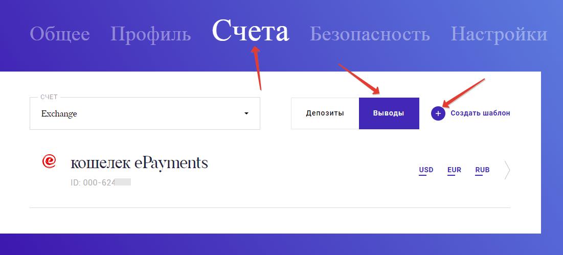 Как покупать и обналичивать криптовалюту - карта ePayments