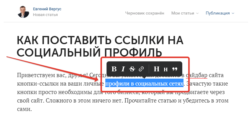 Как Написать Статью в ВКонтакте и Заработать