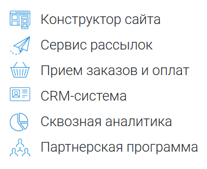 сервисы и программы для Инфобизнеса