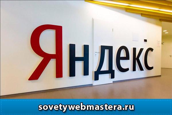 Яндекс заменяет ТИЦ на ИКС