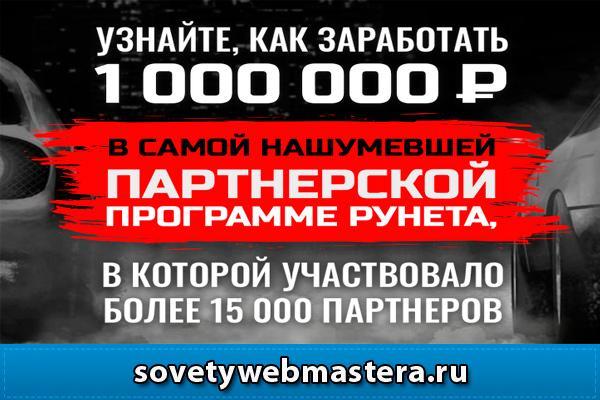 Партнерка BizClub с призами на 2,000,000 рублей