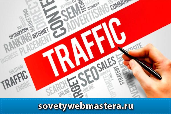 Источники трафика для партнерок
