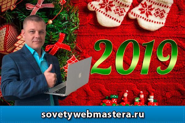 Поздравляю Вас с Новым 2019 Годом