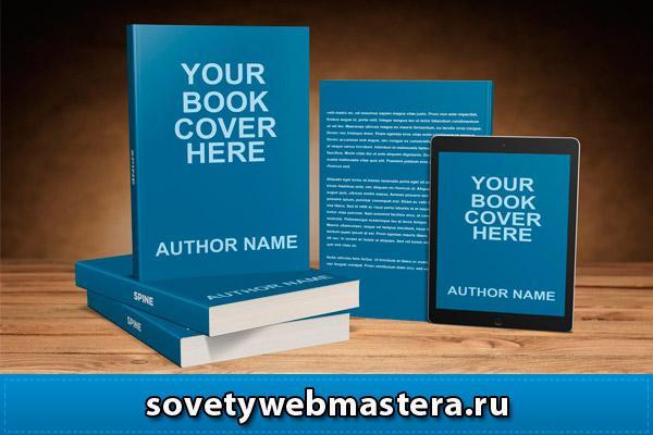 Как сделать обложку на для книги или курса