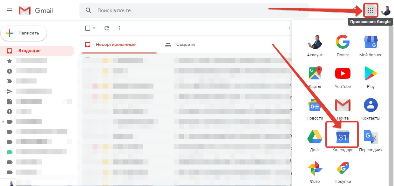2019 05 30 11 31 52 - Спам в Google Календаре - подтвердите перевод