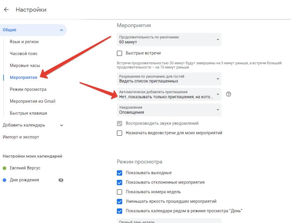 2019 05 30 11 45 58 2 - Спам в Google Календаре - подтвердите перевод