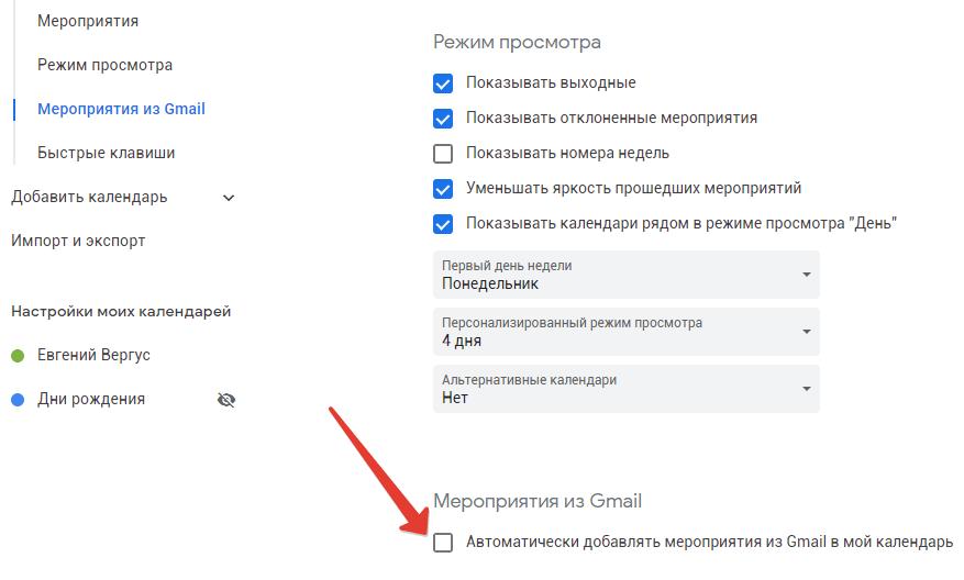 2019 05 30 13 15 14 - Спам в Google Календаре - подтвердите перевод