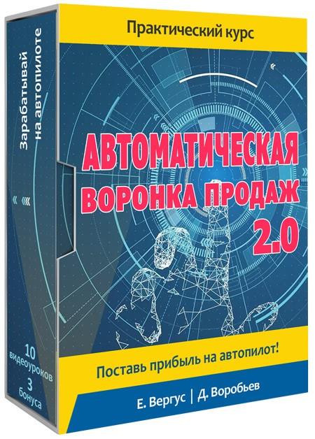 avtovoronka prodazh - Мои Курсы