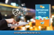 book partnerskie zapuski 175x115 - Книга Партнерские запуски по E-mail базе