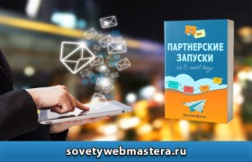 book partnerskie zapuski 280x180 - Книга Партнерские запуски по E-mail базе
