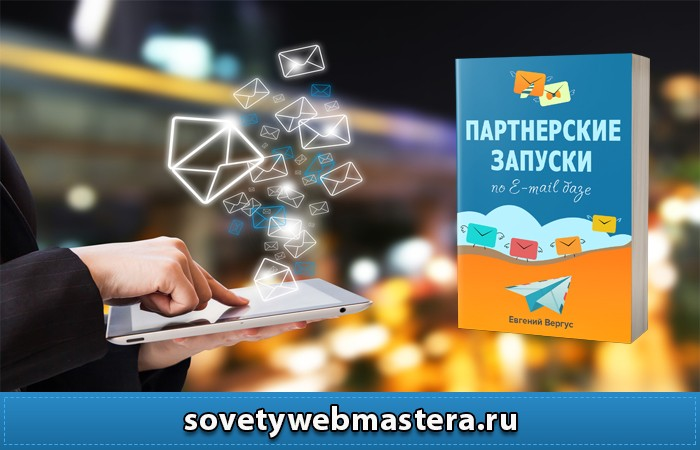 book partnerskie zapuski - Книга Партнерские запуски по E-mail базе