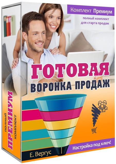 gotovaya voronka - Мои Курсы