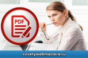 kak otkrit pdf 175x115 - Как открыть PDF файл