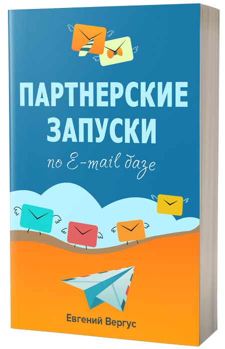 partnerskie zapuski boock - В чем заключается секрет E-mail Маркетинга