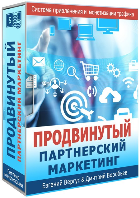 prodvinutu p marketing - Мои Курсы