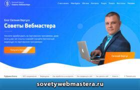 sovetywebmastera1 280x180 - Новый дизайн блога Советы вебмастера