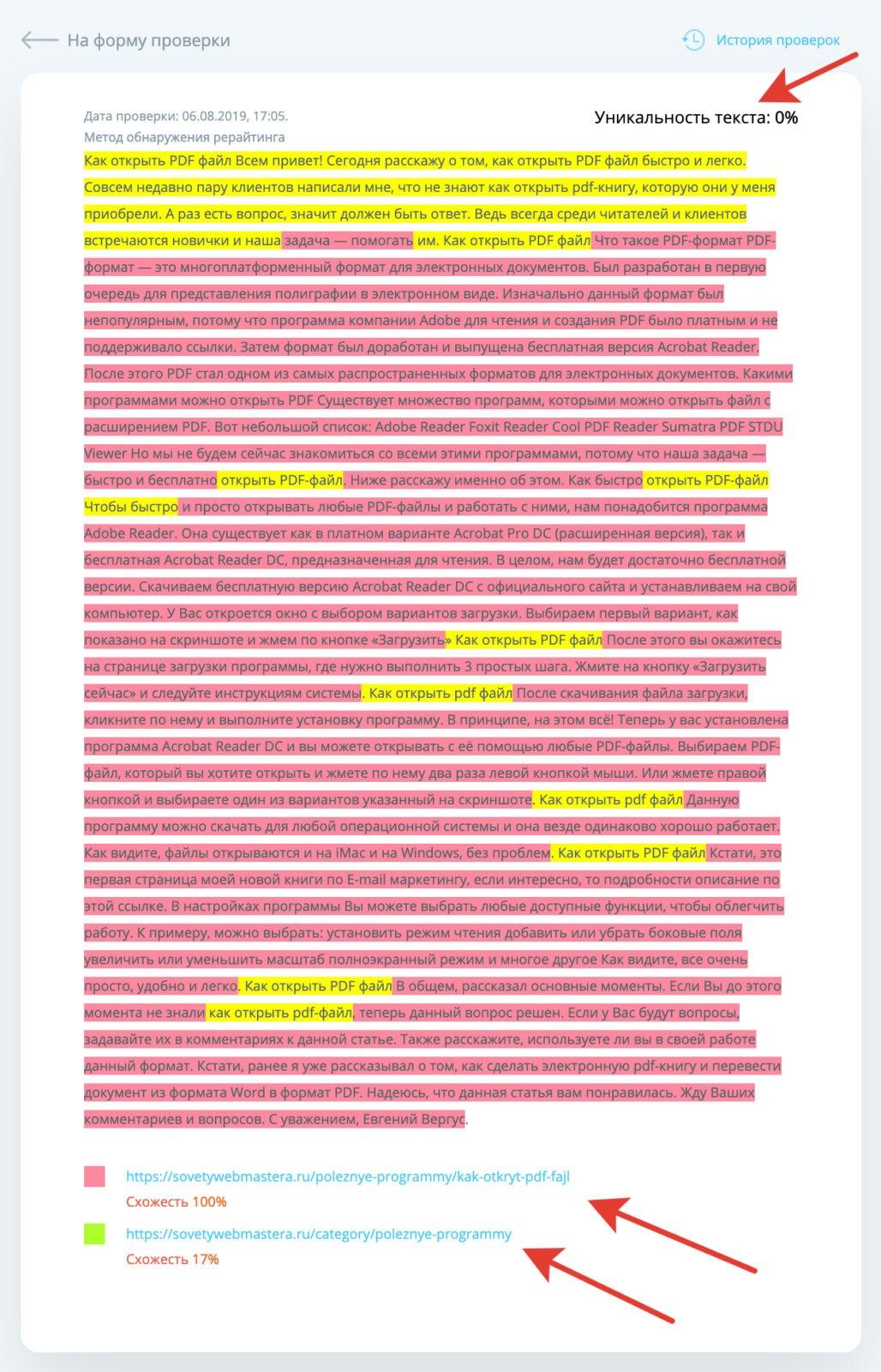 2019 08 06 17 14 07 - Проверить текст на уникальность - инструкция
