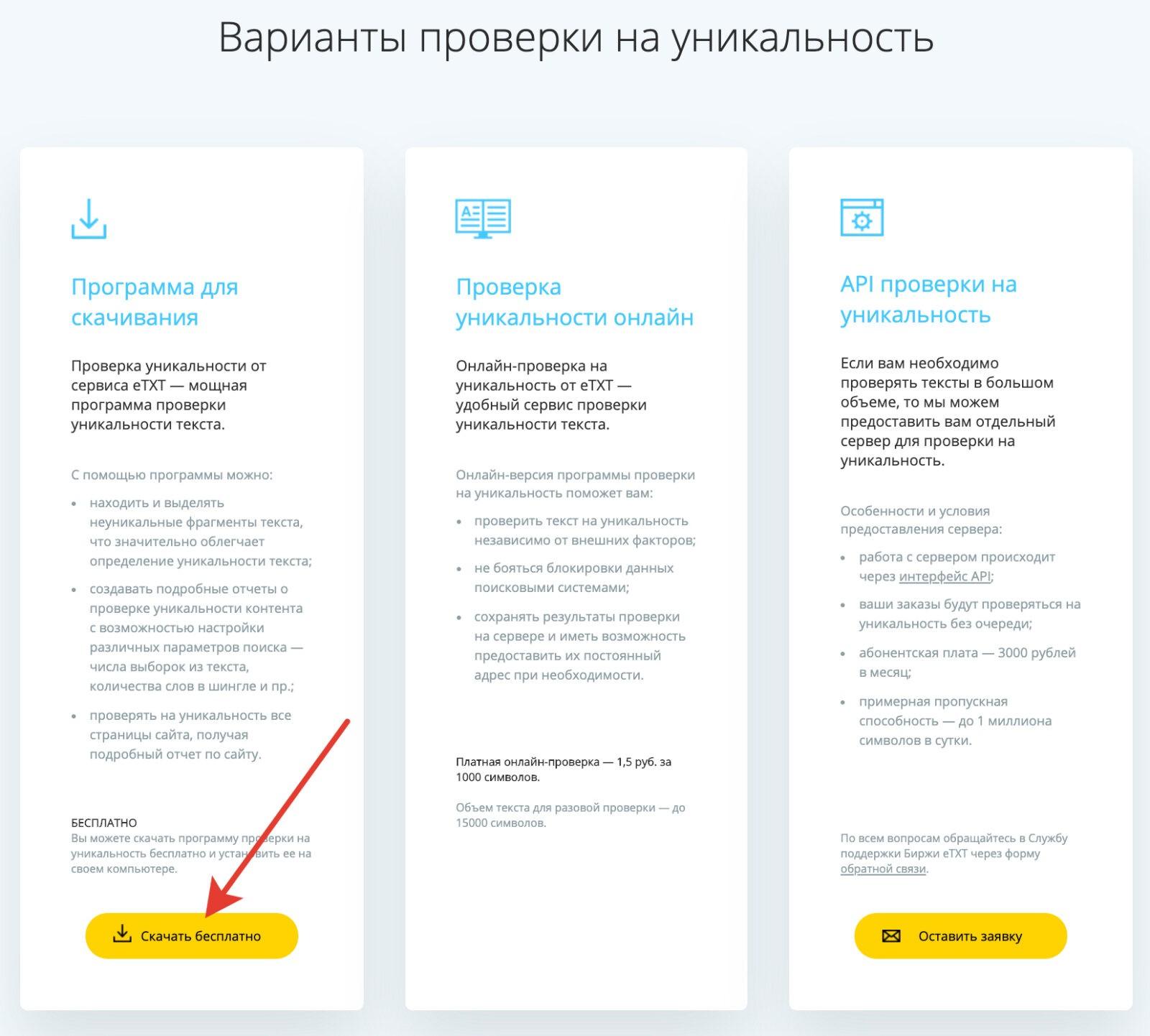 2019 08 06 18 17 18 - Проверить текст на уникальность - инструкция