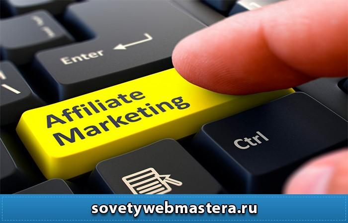 affiliate marketing - Как мотивировать партнеров и повысить эффективность партнерской программы
