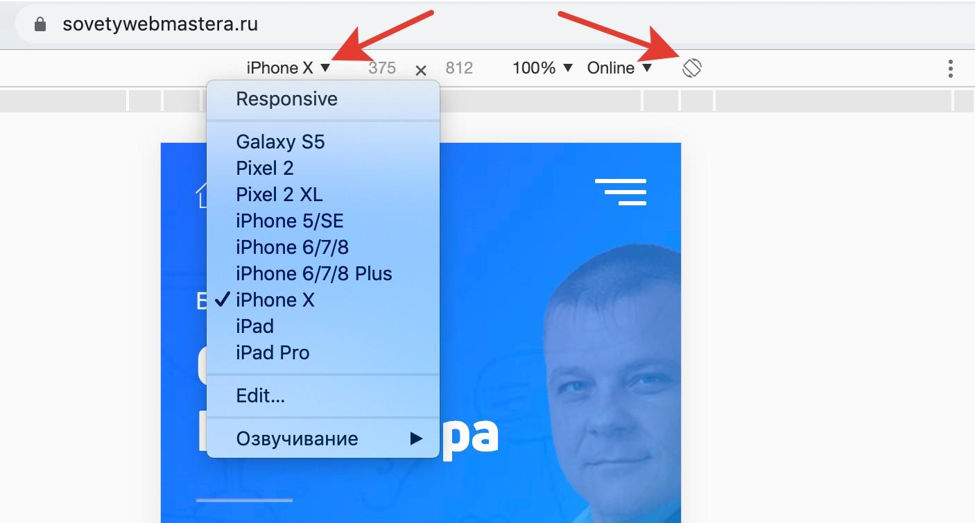 2019 09 28 14 10 44 - Как посмотреть мобильную версию сайта на разных устройствах