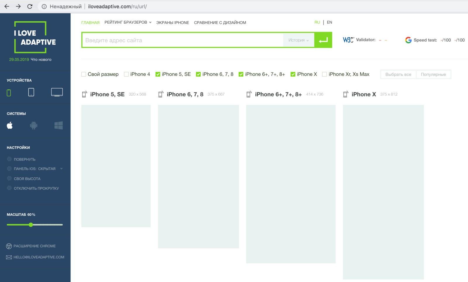 2019 09 28 15 02 05 - Как посмотреть мобильную версию сайта на разных устройствах