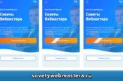 mobilnaya versiya 175x115 - Как посмотреть мобильную версию сайта на разных устройствах
