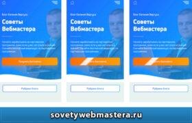 mobilnaya versiya 280x180 - Как посмотреть мобильную версию сайта на разных устройствах