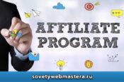 affiliate program 175x115 - Партнерский маркетинг - что это такое и как начать зарабатывать