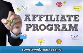 affiliate program 280x180 - Партнерский маркетинг - что это такое и как начать зарабатывать
