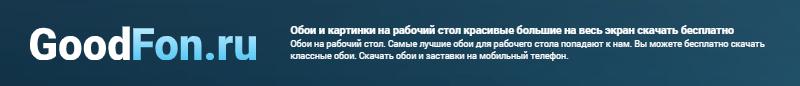 goodfon 2 - Сервис картинок Goodfon.ru. Красивый фон для баннера