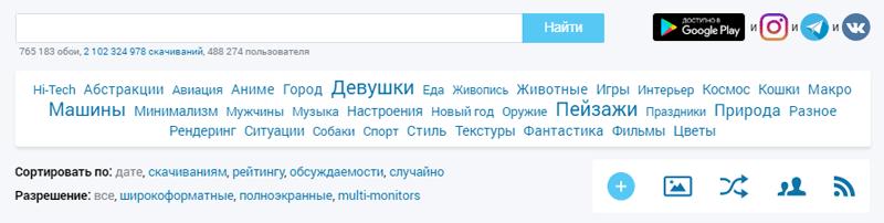 goodfon 3 - Сервис картинок Goodfon.ru. Красивый фон для баннера