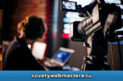 webinar 175x115 - Автовебинар - хорошо или плохо