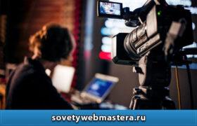 webinar 280x180 - Автовебинар - хорошо или плохо
