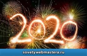 2020 280x180 - С Наступающим 2020 Годом