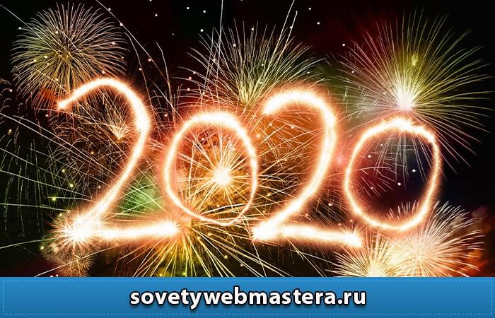 2020 - С Наступающим 2020 Годом