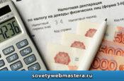 nalog 175x115 - Налоговый вычет или как вернуть потраченные деньги