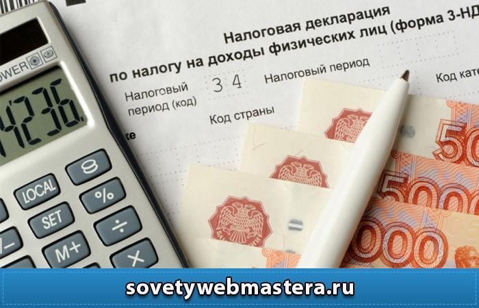 nalog - Налоговый вычет или как вернуть потраченные деньги