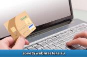 oplata na saite 1 175x115 - Как настроить прием оплаты на сайте