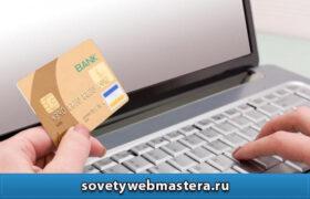 oplata na saite 1 280x180 - Как настроить прием оплаты на сайте