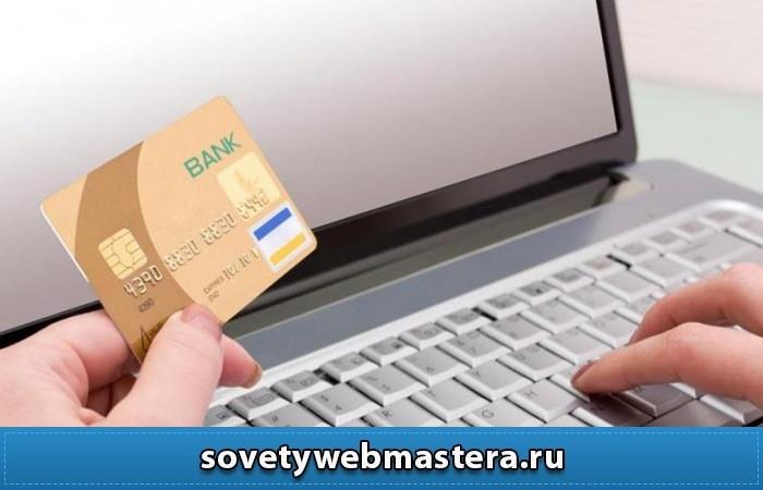 oplata na saite 1 - Как настроить прием оплаты на сайте