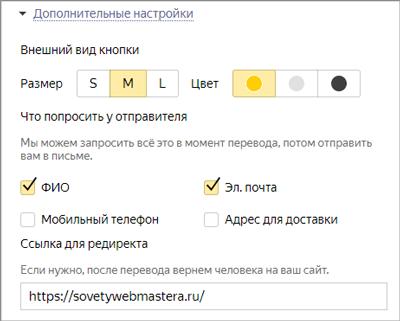 oplata na saite 7 - Как настроить прием оплаты на сайте