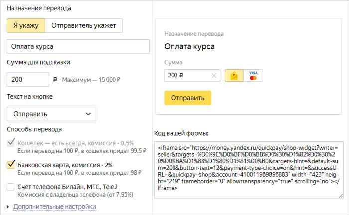 oplata na saite 8 - Как настроить прием оплаты на сайте